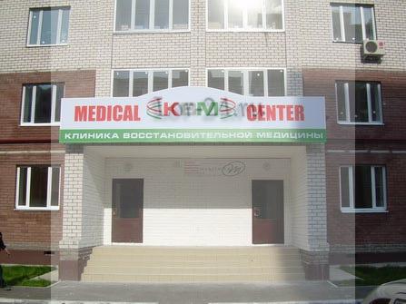 Клиника восстановительной медицины города Казани