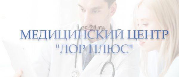 Медицинский центр в Оренбурге