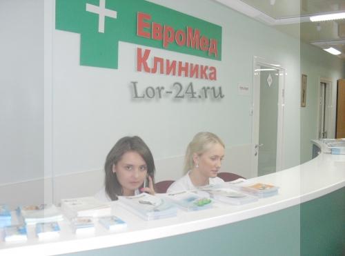 ЛОР-клиника ЕВРОМЕД