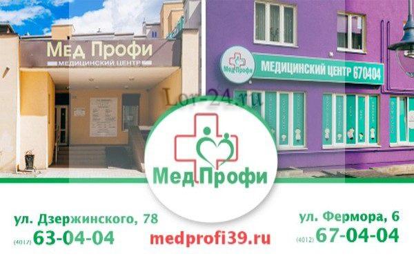 "Медицинский центр ""МедПрофи"" на Дзержинского"