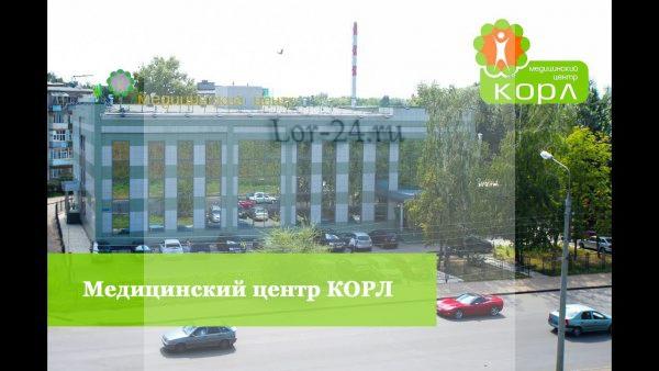 "Медицинский центр ""КОРЛ"""
