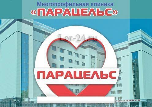 Многопрофильная клиника «Парацельс»