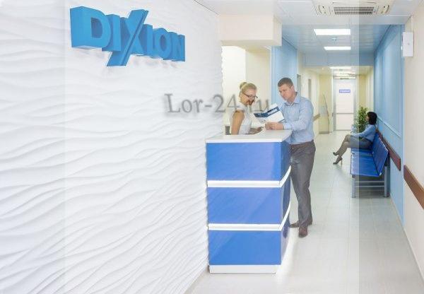 """Клиника """"Dixion"""""""