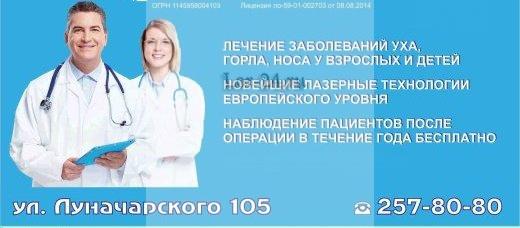 "ООО ""ЛОР-ЦЕНТР"""