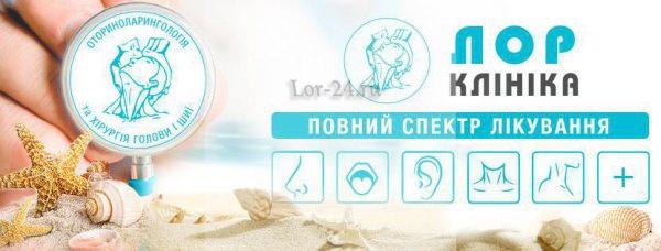 ЛОР Клиника Киев