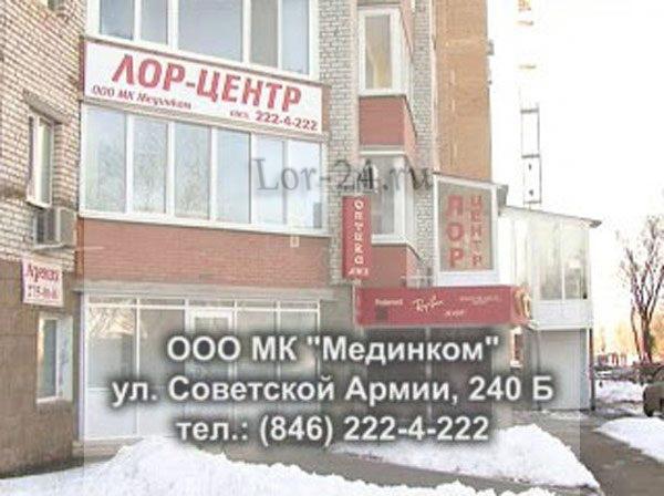 "Фото ООО МК ""Мединком"""