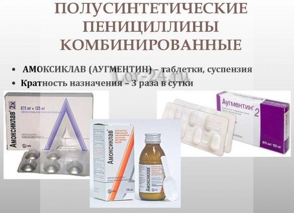 Penitsilliny kombinirovannyye