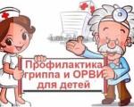 Профилактика гриппа и ОРВИ в ДОУ, как проводится?
