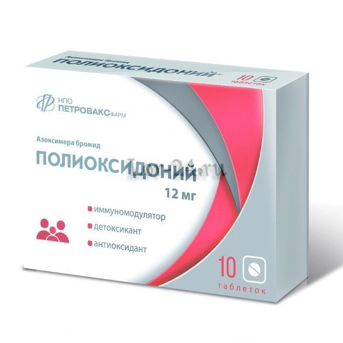 Polyoxidonium