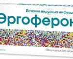 Эргоферон — инструкция по применению, цена, аналоги и способ применения